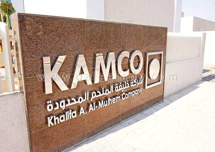 Daleel Advertising Signage Solution  Gallery - Kamco Engineering Co,