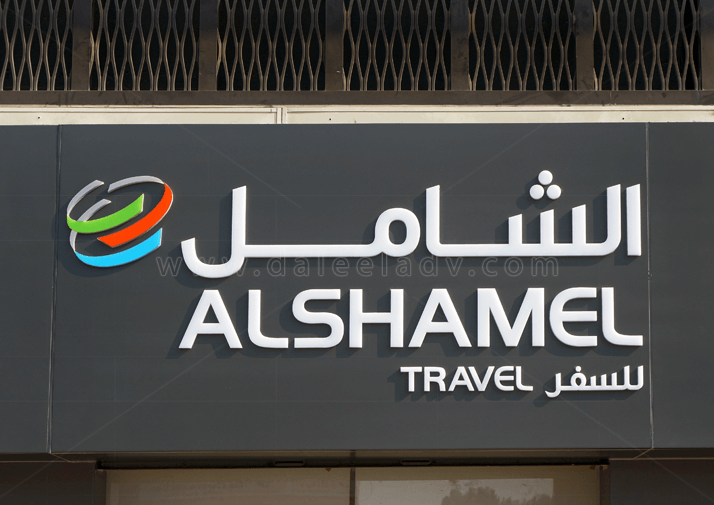 Daleel Advertising Signage Solution  Gallery - Al-Shamil Travel